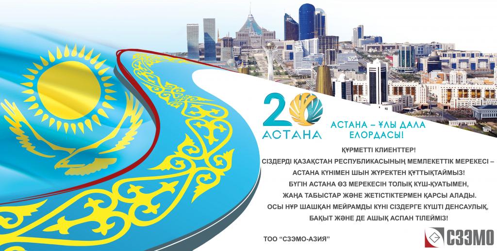 книги жалоб с праздником казахстан поздравления материалам