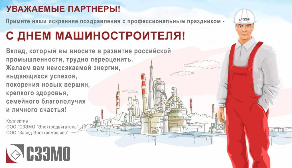 Открытки завода, песенки картинках открытка